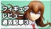 萌えフィギュアレビュー過去記事3
